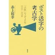 ポスト活字の考古学―「活映」のメディア史1911-1958 [単行本]