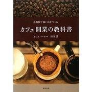 カフェ開業の教科書―小規模で強い店をつくる [単行本]