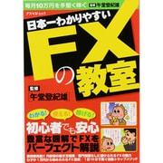日本一わかりやすいFXの教室-毎月10万円を手堅く稼ぐ(アスペクトムック) [ムックその他]