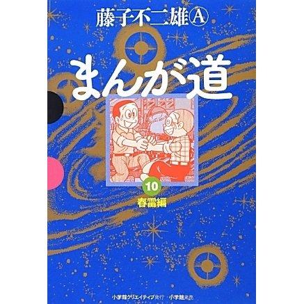 まんが道〈10〉春雷編(GAMANGA BOOKS) [単行本]