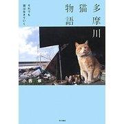 多摩川猫物語―それでも猫は生きていく [単行本]