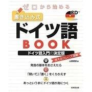 ゼロから始める書き込み式ドイツ語BOOK [単行本]