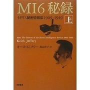 MI6秘録〈上〉―イギリス秘密情報部1909-1949 [単行本]