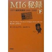 MI6秘録〈下〉―イギリス秘密情報部1909-1949 [単行本]