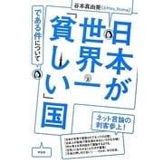 日本が世界一「貧しい」国である件について [単行本]