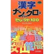 漢字ナンバークロスセレクト100(パズル・ポシェット) [新書]