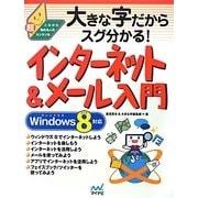大きな字だからスグ分かる!インターネット&メール入門―Windows 8対応(これから始める人の超カンタン本) [単行本]