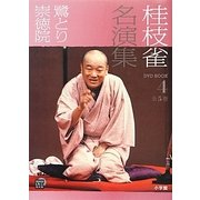 桂枝雀名演集〈第4巻〉鷺とり・崇徳院(小学館DVD BOOK)
