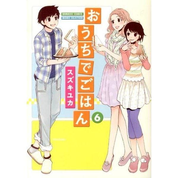 おうちでごはん 6(バンブー・コミックス) [コミック]
