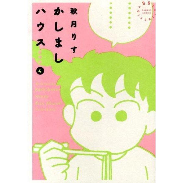 かしましハウス 4 愛蔵版(バンブー・コミックス) [コミック]