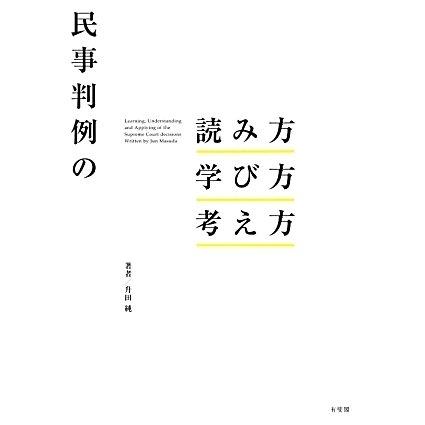 民事判例の読み方・学び方・考え方 [単行本]