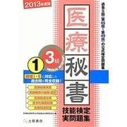 医療秘書技能検定実問題集3級〈2013年度 1〉第45回~49回 改訂初版 [単行本]