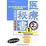 医療秘書技能検定実問題集2級〈2013年度 1〉第45回~49回 改訂初版 [単行本]
