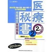 医療秘書技能検定実問題集2級〈2013年度 2〉第45回~49回 改訂初版 [単行本]