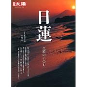 日蓮-久遠のいのち(別冊太陽 日本のこころ 206) [ムックその他]