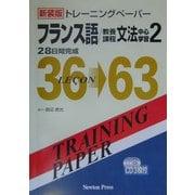 トレーニングペーパー フランス語/教養課程文法中心学習〈2〉 新装版 [単行本]
