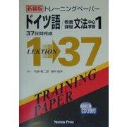 トレーニングペーパー ドイツ語/教養課程文法中心学習〈1〉 新装版 [単行本]