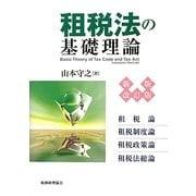 租税法の基礎理論 新版改訂版 [単行本]