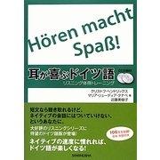 耳が喜ぶドイツ語―リスニング体得トレーニング [単行本]