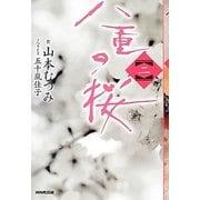 八重の桜〈2〉 [単行本]