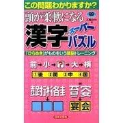 頭が柔軟になる漢字スーパーパズル(パズル・ポシェット) [新書]