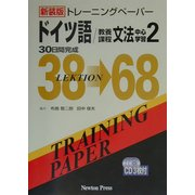 トレーニングペーパードイツ語/教養課程文法中心学習〈2〉 新装版 [単行本]