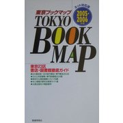 東京ブックマップ―東京23区書店・図書館徹底ガイド(ネット対応版)〈2005-2006年版〉 [新書]