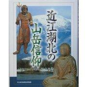 近江湖北の山岳信仰 [単行本]