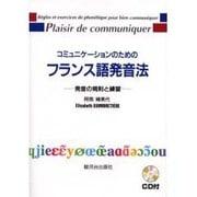 コミュニケーションのためのフランス語発音法 新版-発音の規則と練習 [単行本]