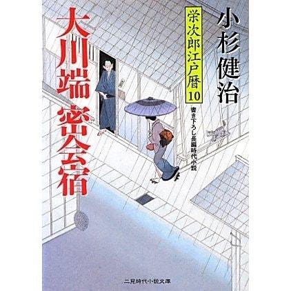 大川端密会宿―栄次郎江戸暦〈10〉(二見時代小説文庫) [文庫]