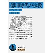徳川時代の宗教(岩波文庫) [文庫]