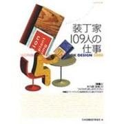 装丁家109人の仕事-BOOK DESIGN 2000(玄光社MOOK WORKBOOK ON BOOKS 3) [ムックその他]