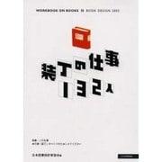 装丁の仕事132人-BOOK DESIGN 2002(玄光社MOOK WORKBOOK ON BOOKS 4) [ムックその他]
