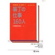 装丁の仕事160人-BOOK DESIGN 2004(玄光社MOOK WORKBOOK ON BOOKS 5) [ムックその他]