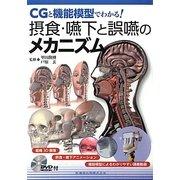 CGと機能模型でわかる!摂食・嚥下と誤嚥のメカニズム―DVD-ROM付 [単行本]