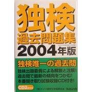 独検過去問題集〈2004年版〉 [単行本]