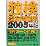 独検過去問題集〈2005年版〉 [単行本]