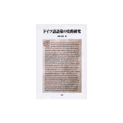 ドイツ語語彙の史的研究 [単行本]