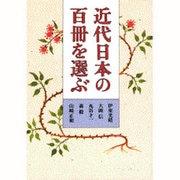 近代日本の百冊を選ぶ [単行本]