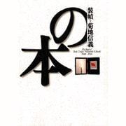 装幀=菊地信義の本 [単行本]