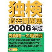 独検過去問題集〈2006年版〉 [単行本]
