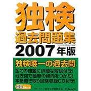 独検過去問題集〈2007年版〉 [単行本]