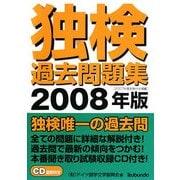 独検過去問題集〈2008年版〉 [単行本]