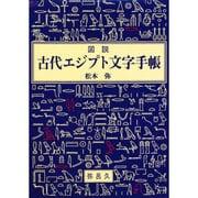 図説 古代エジプト文字手帳(YAROKU BOOKS) [全集叢書]