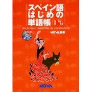 スペイン語はじめの単語帳(NOVA BOOKS) [単行本]