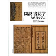 図説書誌学-古典籍を学ぶ [事典辞典]