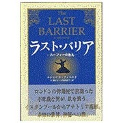 ラスト・バリア―スーフィーの教え [全集叢書]