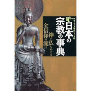 日本の宗教の事典-神と仏をめぐる全信仰の流れ(NEW SIGHT MOOK Books Esoterica エソテリ) [ムックその他]