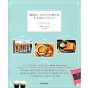 韓国おしゃれママの教育術&お出かけスポット-ソウルのおしゃれ2 [単行本]