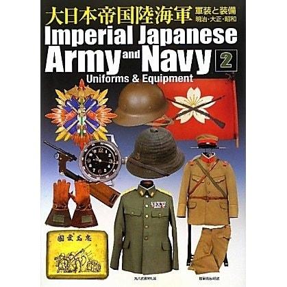 大日本帝国陸海軍〈2〉―軍装と装備 明治・大正・昭和 [単行本]
